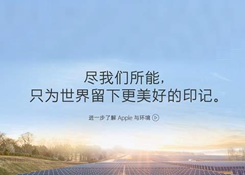 苹果里程碑 全球设施100%可再生能源供电