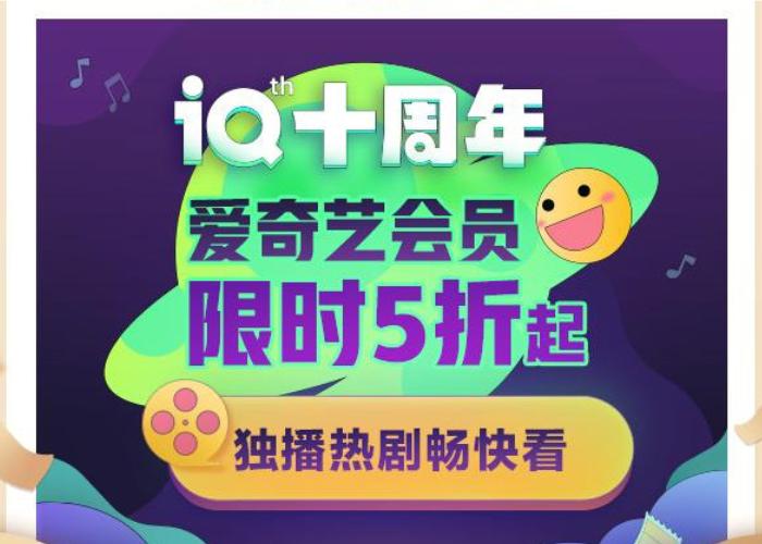 爱奇艺十周年庆:官方VIP会员5折限时三天,年卡仅99元