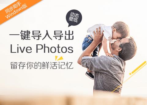 Live Photos怎么用?同步助手教你搞定动态壁纸