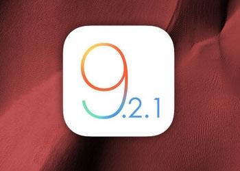 苹果发布iOS9.2.1正式版 iOS9.2.1固件下载大全