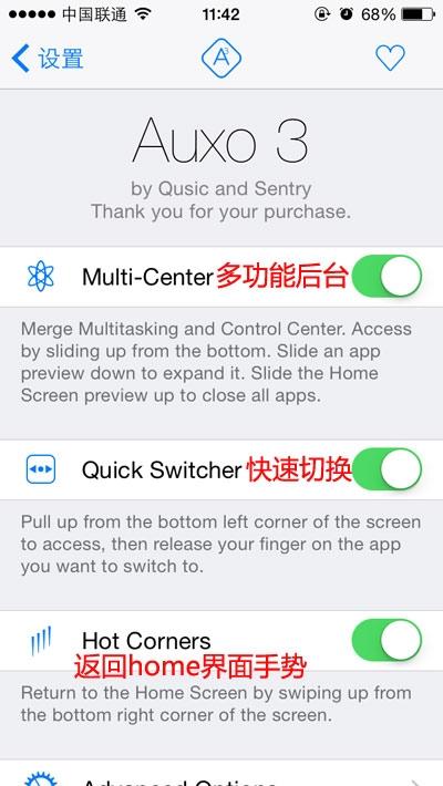 神级插件Auxo 3迎来更新 支持iOS8和iPhone6