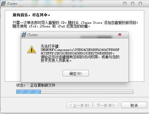 iTunes安装出错,提示无法打开键值的解决方法