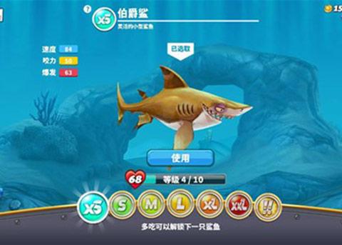 饥饿鲨世界内购破解版下载 饥饿鲨世界无限金币和宝石下载