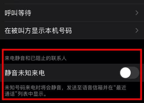 "iOS13支持""静音未知来电""功能,应对垃圾电话泛滥问题"