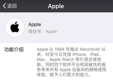 苹果官方微信公众号Apple上线 提供查询和购买等服务