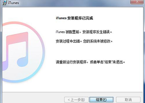 iTunes被配置前,安装程序发生错误