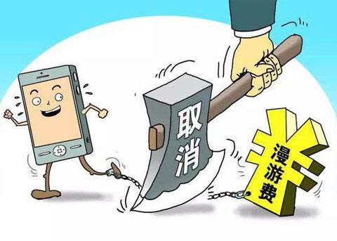 三大运营商宣布7月1日起取消流量漫游费