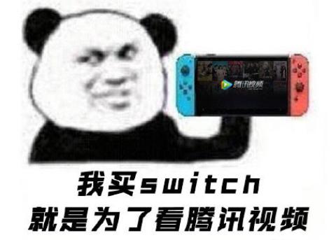 现在真的可以用Switch看腾讯视频了,账号共享会员信息无需重复开通