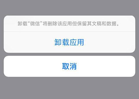 iOS11如何只卸载应用但保留数据?iOS11卸载应用可保留记录