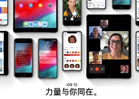 苹果发布 iOS12 系统第三个公开测试版