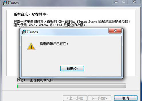 iTunes安装出错:指定的账户已存在