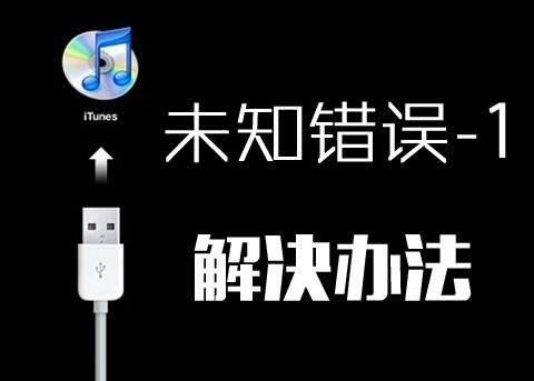 iTunes未能恢复iPhone发生未知错误(-1)解决方法