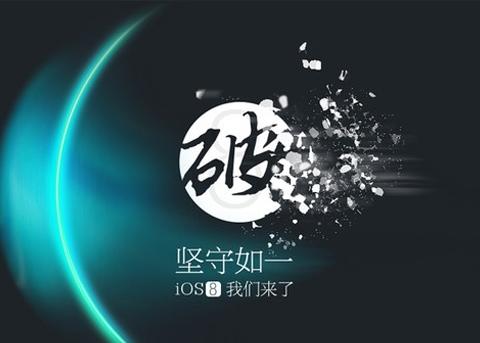 iOS8.1.2完美越狱教程(win版)
