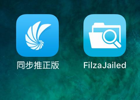 iOS11.0-11.1.2神器FilzaJailed来了 无需越狱也可以管理系统文件!