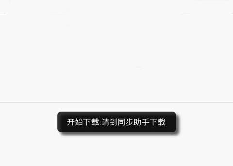 下载App时提示需要到同步助手上下载