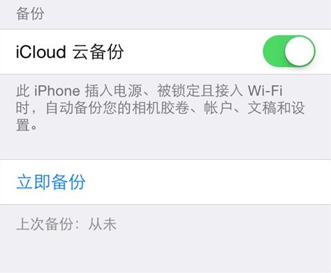 用iPhone如何备份/恢复通讯录?