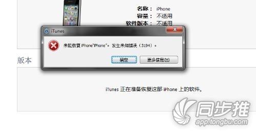 未能恢复iphone发生未知错误3194怎么办