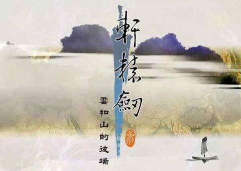 大宇旗下《轩辕剑参 云和山的彼端 加强版》现已上架!