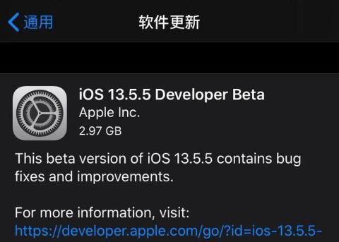 苹果发布 iOS 13.5.5/iPadOS 13.5.5 Beta 测试版更新