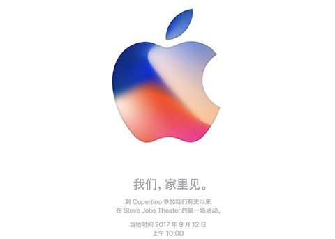终于来了!2017苹果秋季新品发布会邀请函正式发布