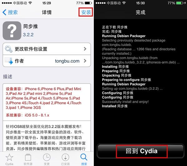 越狱后如何免费安装软件?Cydia安装同步推即可实现