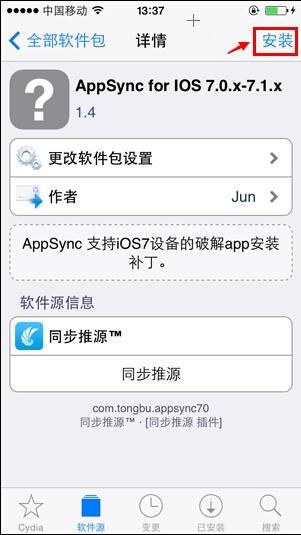 iOS6完美越狱教程 iOS7完美越狱教程