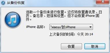 iOS7完美越狱准备 同步助手帮您备份重要数据