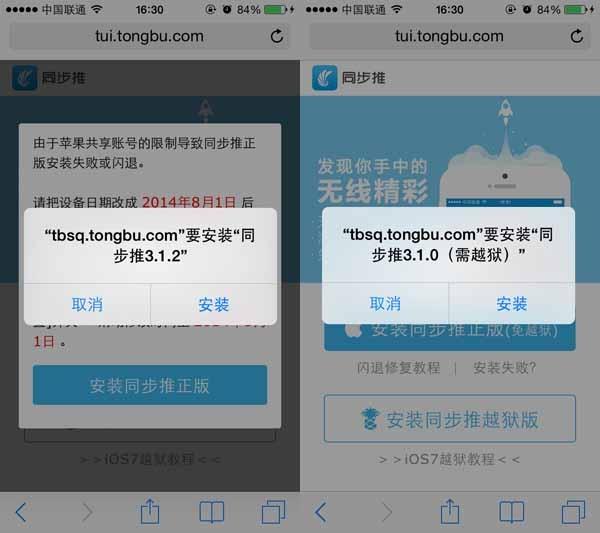 iOS必备利器 同步推一键安装!
