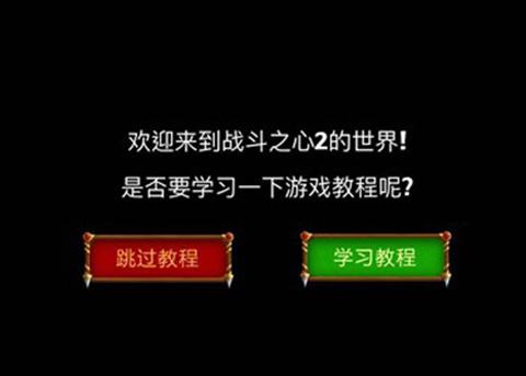 战斗之心2汉化版iOS下载 战斗之心2中文汉化版