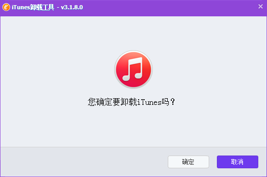 如何卸载iTunes?