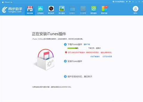 同步助手提示下载iTunes插件失败,该怎么办?