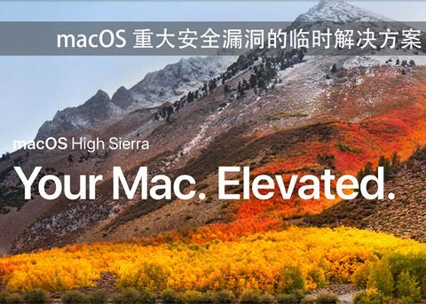 macOS发现重大安全漏洞怎么办?临时解决方案在这里!