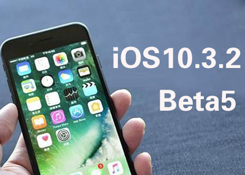 iOS10.3.2 beta5固件下载 怎么升级iOS10.3.2 beta5