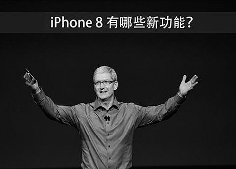 你知道iPhone8新特性出自哪些手机么?