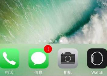 iOS10.3升级后短信闪退打不开,怎么办?