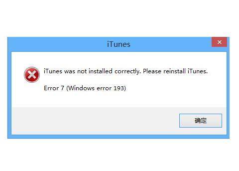 """iTunes安装时出现""""Error7""""提示要怎么办?"""