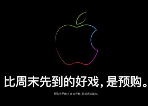 苹果在线商店开始维护,iPhone 12 今晚 8 点开启预购