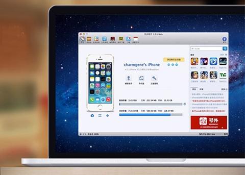 如何用同步助手Mac版正版授权或修复软件闪退?