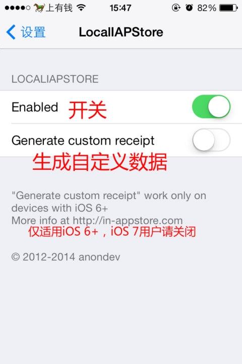 内购插件Localiapstore更新支持iPhone 5S