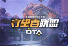 守望先锋OTA第五赛季 iG.Ice强势出线