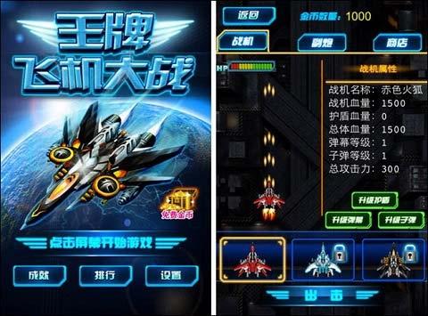 飞机射击游戏 王牌飞机大战 玩法入门