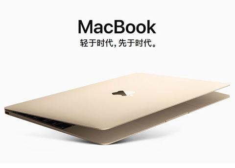 2018年MacBook增长将超过iPhone和iPad