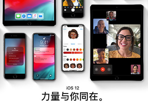 iOS12预示了iPhone和iPad等五个未来走向
