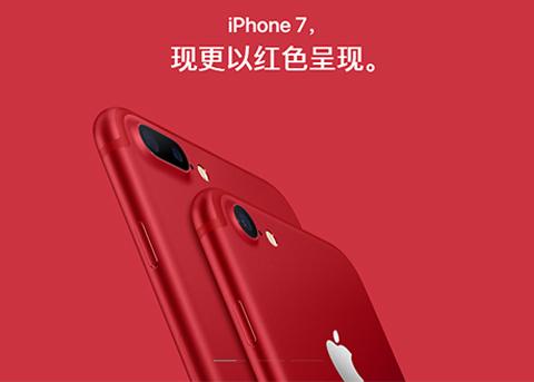 红色特别版iPhone 7如期而至,苹果一口气更新了多条产品线!