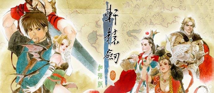 轩辕剑参 云和山的彼端 加强版