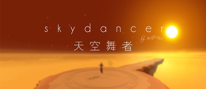 Sky Dancer天空舞者