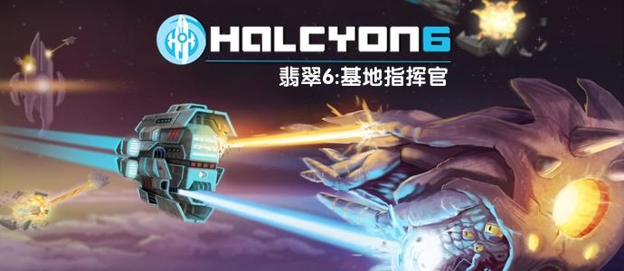 Halcyon 6: Starbase Commander翡翠6:基地指挥官