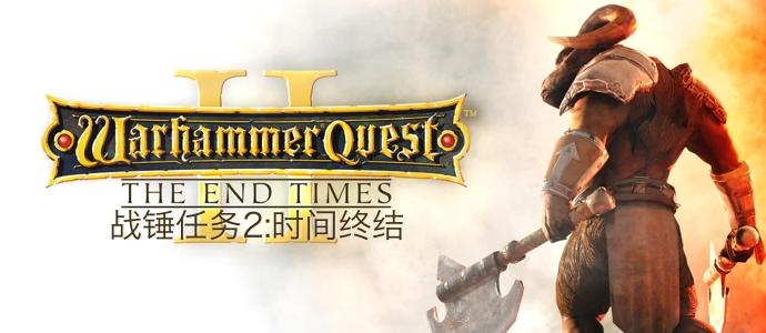 Warhammer Quest 2战锤任务2:时间终结