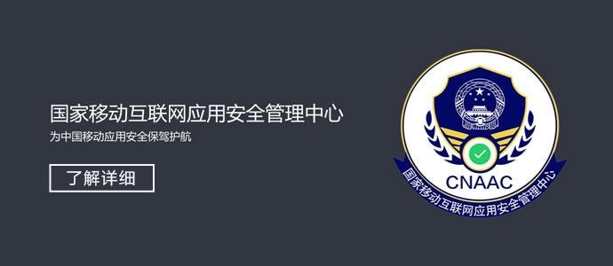 国家移动互联网应用管理中心