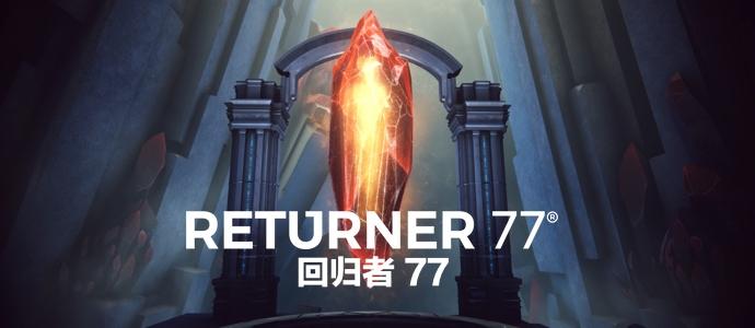 Returner 77回归者77